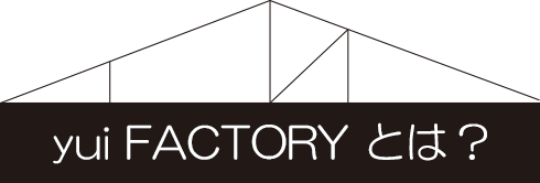 yui factory とは