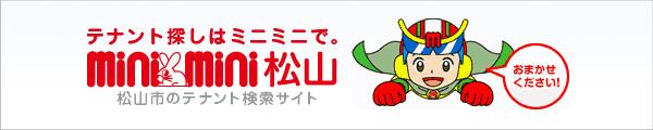 愛媛県松山市のテナント・貸店舗・貸事務所探しはミニミニ松山テナント情報館